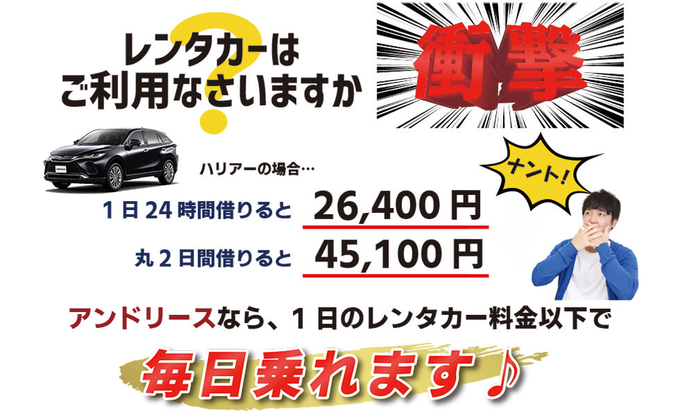 レンタカーとの比較。レンタカーは1日のレンタル料金がすごく高いです。何故ならandリースなら1日のレンタカー料金以下で、ハリアーに乗れちゃうんです。