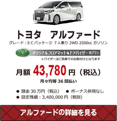 アルファード30系の詳細を見る。 グレードS Cパッケージ 7人乗り 2WD 2500ccのガソリン車です。頭金は、30万円。ボーナス併用なし!設定残価は3400000円(税別)です。なんと月々43780円。