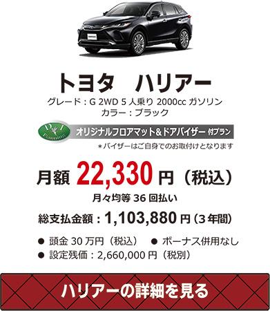 ハリアーの詳細を見る。 グレードG 5人乗り 2WD 2000ccのガソリン車です。頭金は、30万円。ボーナス併用なし!設定残価は2660000円(税別)です。なんと月々22330円。